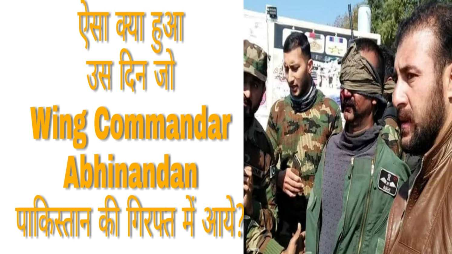 Picture of Wing Commandar Abhinandan