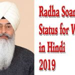 Radha Soami Status for Whatsapp in hindi 2019