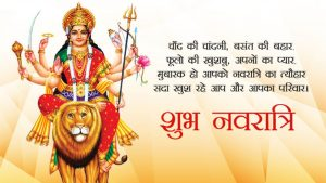 Top 12 Best Happy Navratri Thoughts for Whatsapp status in Hindi 2020