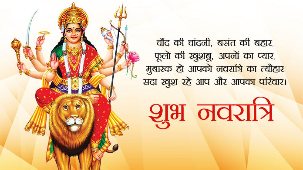 Top 12 Best Happy Navratri Thoughts for Whatsapp status in Hindi 2019