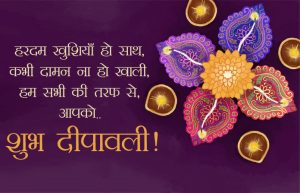 Top 10 Best Happy Diwali Wishes For Teachers in Hindi 2020