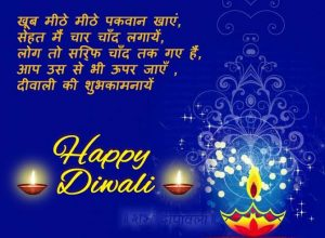 Best Happy Diwali Wishes for WhatsApp in Hindi 2020