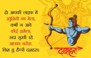 Best Happy Dussehra Wishes For WhatsApp in Hindi 2020