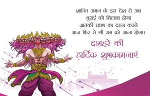 Top 15 Best  Happy Dussehra Wishes for Whatsapp in Hindi 2020