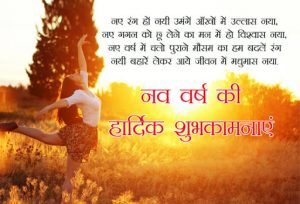 Top 15 Best Happy New Year Wishes In Hindi 2021