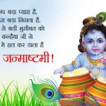 Top 15 Best Happy Shree Krishna Janmashtami Wishes For Whatsapp in Hindi 2020
