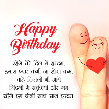 Top 20 Best Happy Birthday Status For Boyfriend In Hindi 2020