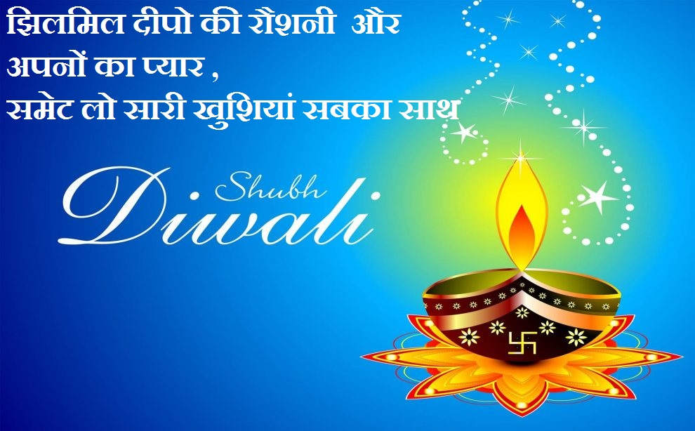 Top 20 Best Happy Diwali Slogans In Hindi 2020