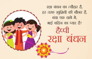 Top 15 Best Happy Raksha Bandhan Slogans In Hindi 2020