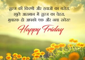 Happy Friday Status in Hindi
