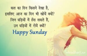 Happy Sunday Status in Hindi