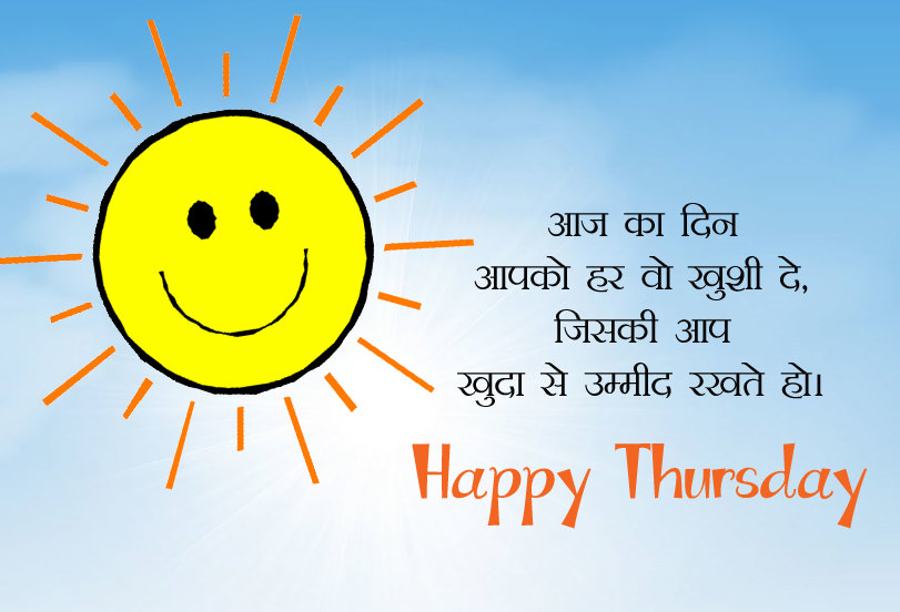 Happy Thursday Status in Hindi